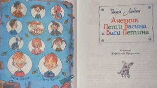 Дневник Пети Васина и Васи Петина, Тамара Ломбина #3 аудиосказка с картинками слушать