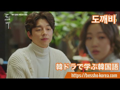 【トッケビ】韓ドラで伸ばす韓国語Part 29