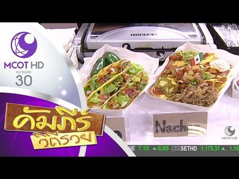 ย้อนหลัง คัมภีร์วิถีรวย (13 ม.ค.60) เปิดคัมภีร์ธุรกิจ อาหารสไตล์เม็กซิกัน   ช่อง 9 MCOT HD