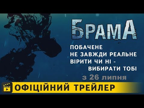 Брама / Офіційний трейлер українською 2018 UA