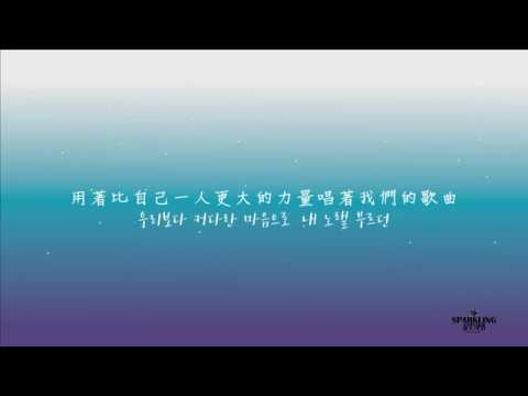 【GFTW中字】 여자친구(GFRIEND) - 별(You Are My Star)