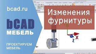 Редактирование библиотек bCAD Мебель. 1 часть.