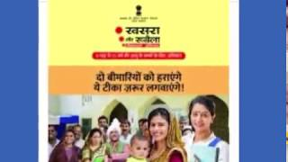 Save your Child ...and make India Healthy..from Gover and Rubella (MR)