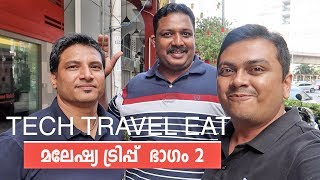 Tech Travel Eat Malaysia Trip Part 2 with Royalsky Holidays
