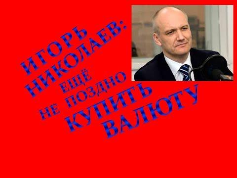 Игорь Николаев еще не поздно купить валюту