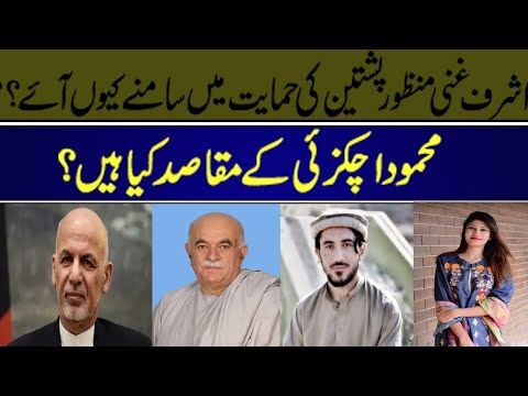 Ashraf Ghani openly supports  Manzoor pashteen why
