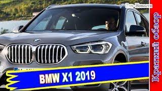 Авто обзор - BMW X1 2019 – Плановое Обновление БМВ Х1