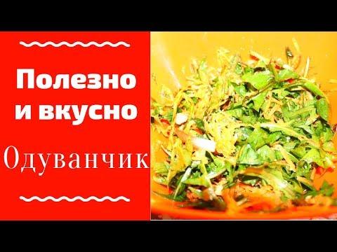 Салат из одуванчиков / первая БЮДЖЕТНАЯ зелень