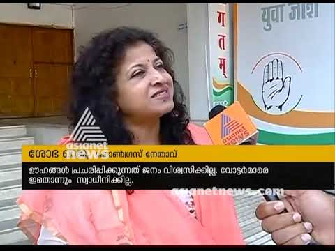 Assembly election 2018 : Congress will win more seats from villages says Sobha Ojha