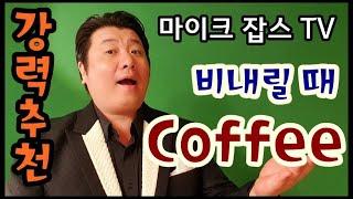 [커피 이야기] - (3) 비오는 날 더욱 맛있는 커피…