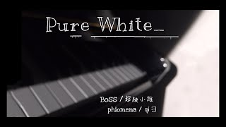Pure White | English Cover【Love is contagious I'm irrelevant】