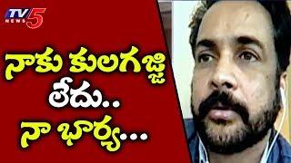 నాకు కులగజ్జి లేదు.. నా భార్య.. | Hero Sivaji About His Caste Feeling | TV5 News
