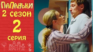 Папаньки 2 серия 2 сезон