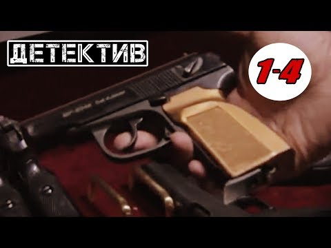 """ДЕТЕКТИВНЫЙ СЕРИАЛ! """"Продолжение следует"""" (1-4 серия) Русские детективы, боевики"""