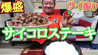 【スゴロク大食い】サイコロを振ってピッタリが出るまで食べ続けろ!