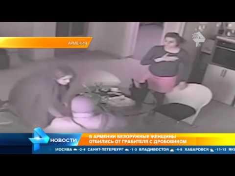 Вся Армения потрясена храбростью женщин, которые сумели сковородкой забить грабителя с дробовиком