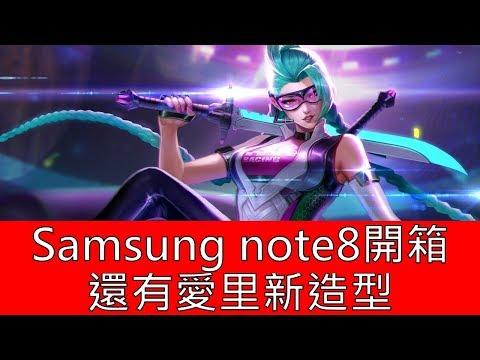 【Samsung note 8 傳說對決限定版開箱】到底還附贈什麼東西呢?快來看看吧!!【GHOT很熱】 - YouTube