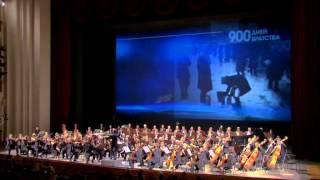 Д.Д. Шостакович. Симфония №7, op. 60. Юбилейный концерт