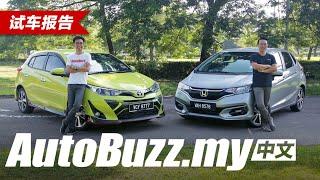 Toyota Yaris 1.5G vs Honda Jazz 1.5L V - B级掀背比一比 - AutoBuzz.my 中文