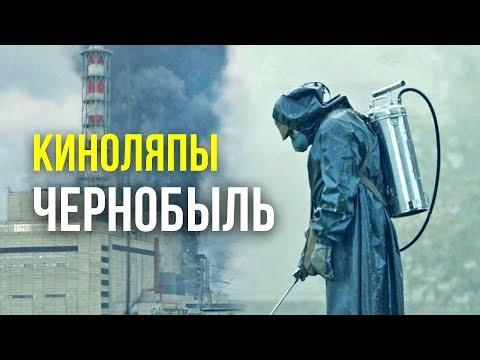 """Киноляпы и ошибки в сериале """"Чернобыль"""""""
