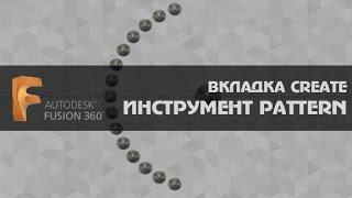 AUTODESK FUSION 360  ВКЛАДКА CREATE ИНСТРУМЕНТ PATTERN