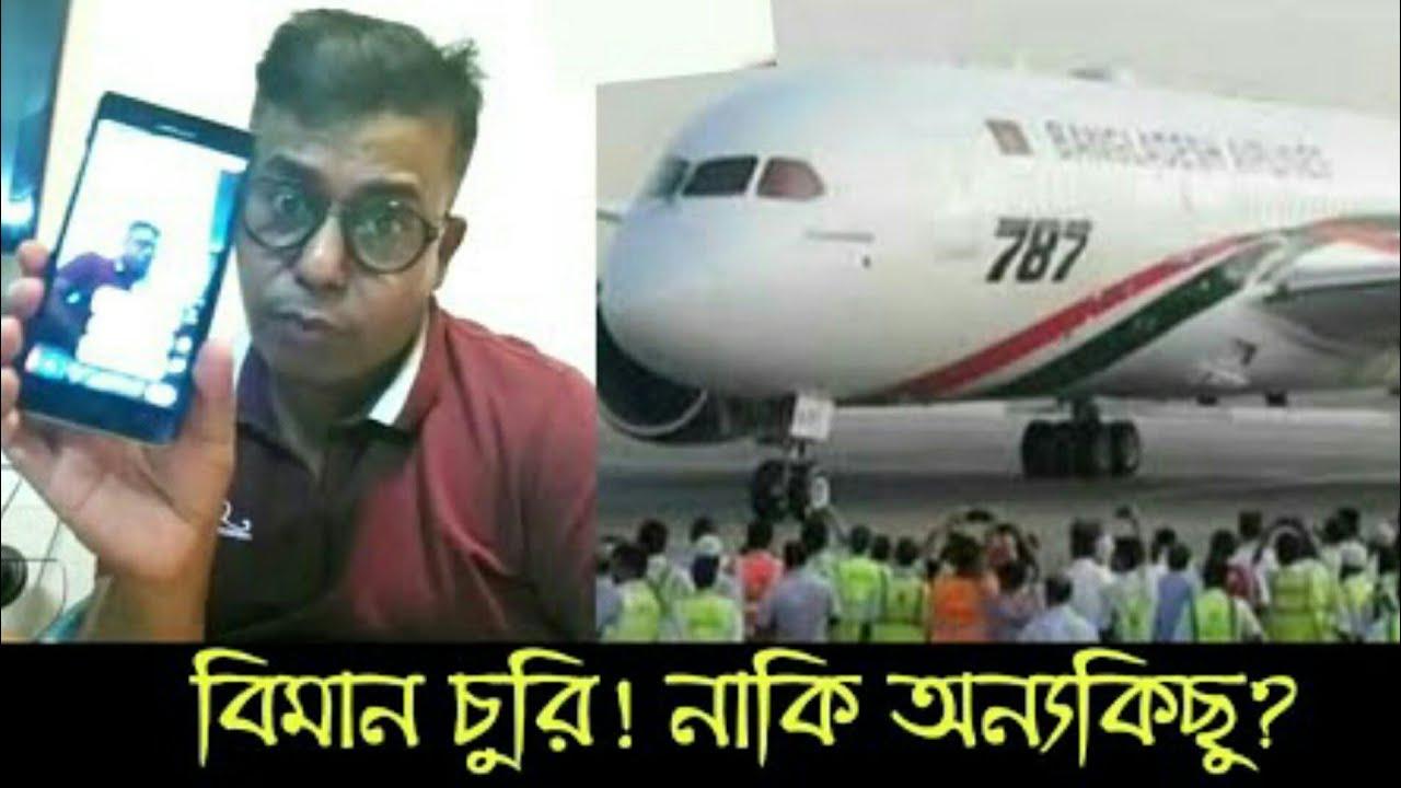 বিমান চুরির চাঞ্চল্যকর ভিডিও দেখালেন পং পং ভাই    Asad Pong Pong new live Biman churi 2019    HD   