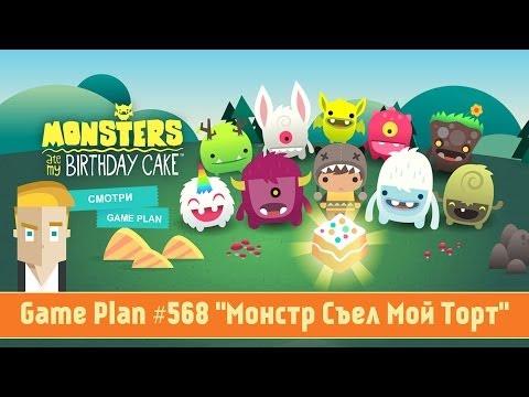 Game Plan #568