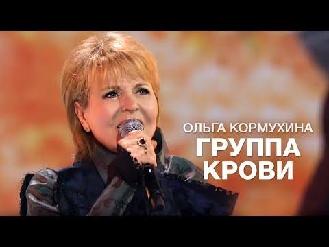 Ольга КОРМУХИНА - ГРУППА КРОВИ (Виктор Цой) | Будем жить, 2018