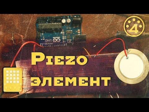 4.Piezo элемент | Arduino | Midi | Hiduino