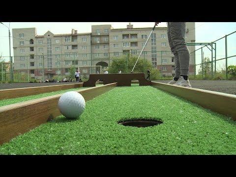 Мини гольф своими руками
