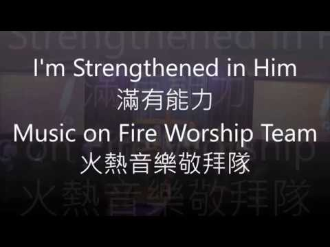 滿有能力英文版 I am Strengthened in Him 火熱音樂敬拜隊 Music on Fire Worship Team