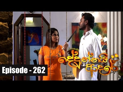 Dedunnai Aadare | Episode 262 10th November 2016