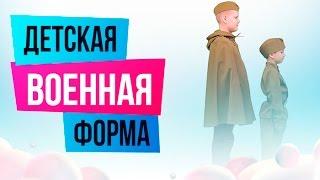 Детская военная форма на 9 Мая | sima-land.ru