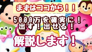『解説動画』シンデレラで5000万を確実に出す方法!