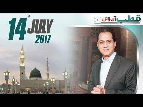Qutb Online - SAMAA TV - Bilal Qutb - 14 July 2017