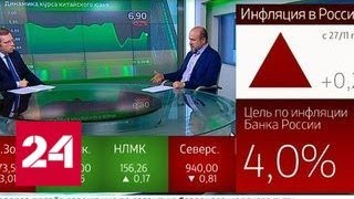 Экономика. Курс дня, 11 декабря 2018 года - Россия 24