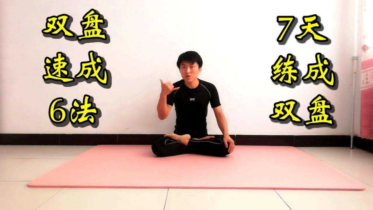 中國功法,雙盤打坐是如何練成的?6個方法全面練習,助你7天上雙盤