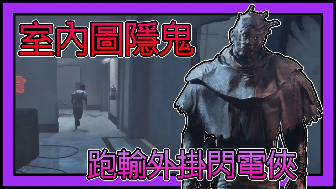 【黎明死線DBD】Jackfu 室內圖隱鬼要拉背 結果怎麼抓都抓不到 原來是外掛閃電俠?