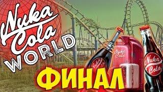 Fallout 4 Nuka Wolrd Финал за Операторов и Стаю, Включаем электричество