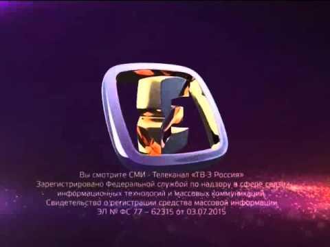 Рестарт эфира + смена логотипа (ТВ-3, 26.10.2015)