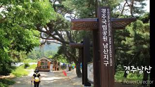 경주남산(금오봉~고위봉) 세계문화유산인 경주 노천박물관
