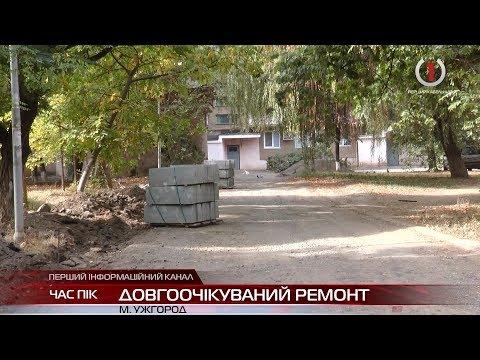 Вулиця Грушевського 29 в Ужгороді отримала друге життя