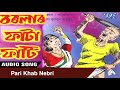 Download AUDIO JUKEBOX - Barlar Fata Fati    Latest Assamese Comedy Song MP3 song and Music Video