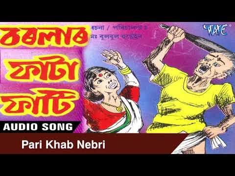 AUDIO JUKEBOX - Barlar Fata Fati || Latest Assamese Comedy Song