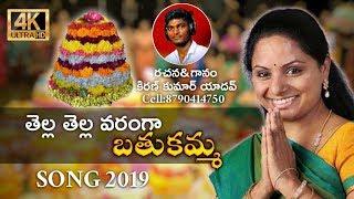 Thella Thella varanga tella varanga new bathukamma song 2019