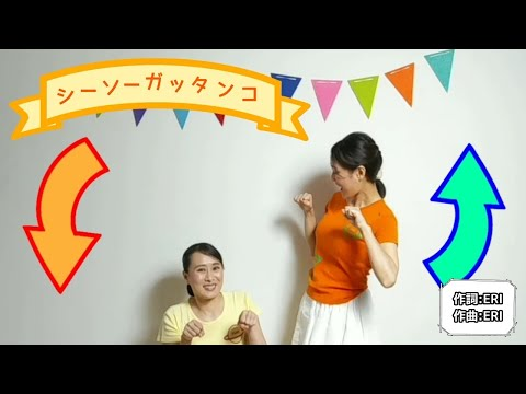 【ゲーム遊び】「シーソーガッタンコ」(コミュニケーション遊び)【切り抜き】
