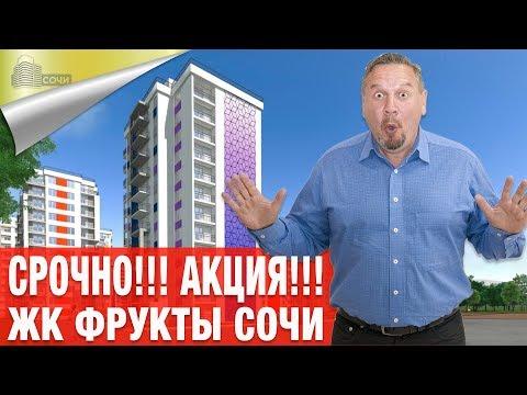 Срочно!!! Акция на Квартиры в Сочи в ЖК Фрукты.