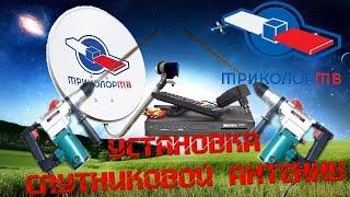 видео Установка спутниковой антенны. Выбор места установки спутниковой антенны
