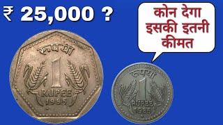 1985 one Rupee coin Value    क्या 1985 में बना एक रुपया 15000 दे सकता है?
