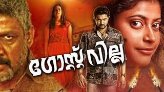 Ghost Villa Malayalam Full Movie # Latest Malayalam Full Movie 2018 New Releases
